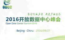 2016ODCC开放数据中心峰会