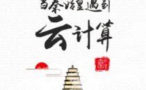 """腾讯""""云+未来""""峰会海报惊艳亮相 西安将迎黑科技"""