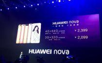 华为nova行货版发布 2099元起售力拼年轻化市场