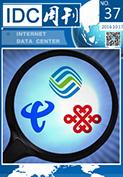 周刊524:继联通之后,电信开展带宽与IDC业务整治