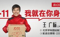 """""""双11""""前的暗战,京东温情海报背后藏"""