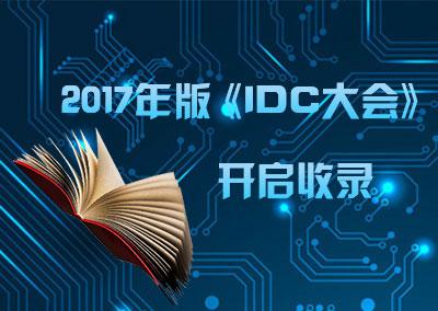 2017年版IDC大全收录启动