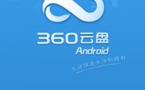 360将停止个人云盘服务,转型企业云服务