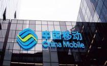 中国移动前三季度净利微增