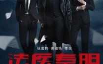 """搜狐视频起诉""""出品Live""""盗播自制剧《法医秦明》索赔百万"""