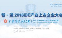 2016 IDC 产业上市企业大会即将盛大开幕