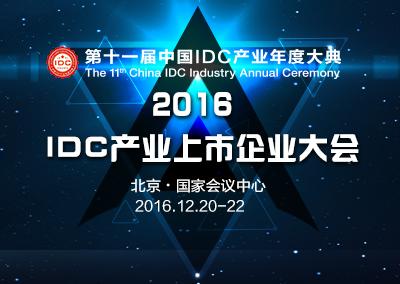 2016IDC 产业上市企业大会