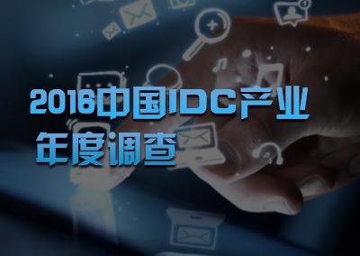 参与调查即送IDCC2016专业观众票