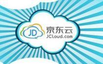 京东云推大数据服务平台