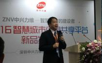 改写智慧城市未来:ZNV中兴力维信息共享平台发布会全球首发