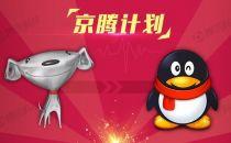 """京腾计划一周年:未来将推出""""京腾魔方""""实现一站式再营销"""