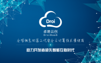 DroiBaaS,智能互联时代的新型云服务