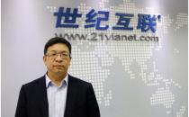 世纪互联携手华平投资 首期投入逾3亿美元发力数字地产市场