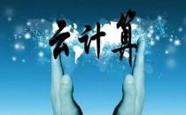 科技巨头竞逐云计算 五主线寻找中国版亚马逊