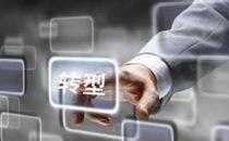 重塑数据中心 加速企业转型
