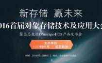 第一届对象存储技术及应用大会:Esri中国周宁——万物互联时代,云存储技术的变革与展望