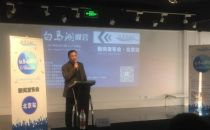 11月杭州2017白马湖峰会 聚焦物联网及无线城市