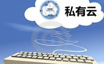 私有云正在向云技术妥协