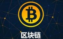 中国首个获得政府专项支持的区块链联盟宣告成立