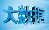内蒙古国家大数据综合试验区正式启动