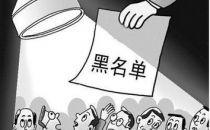 """工信部:将建电信诈骗""""黑名单""""全国共享库"""