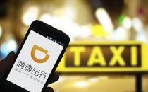 滴滴加速出租车网约车融合方案 称合作出租车企业超150家