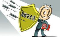 《网络安全法》也是公民个人网络权益保护法