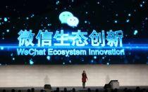 微信获得世界互联网大会领先科技成果奖
