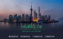 又放大招!!青云上海1区正式对外运营  国内布局趋于完善