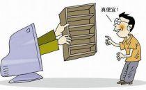 """失控的江湖 揭开""""双11""""家居巨额销售数据的真相"""