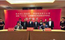 """中国电信与浙江省签署""""十三五""""合作协议:预计投入350亿"""