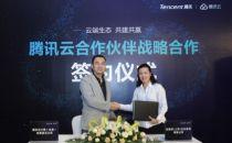 Avaya携手腾讯云开启战略合作,共建通讯行业新生态