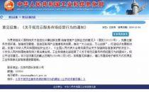 工信部《关于规范云服务市场经营行为的通知(公开征求意见稿)》