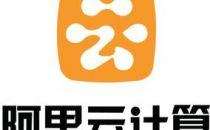 阿里云双11收入破1.9亿超腾讯云计算业务半年营收