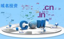 企业转型互联网+ 需要怎样的专属域名?