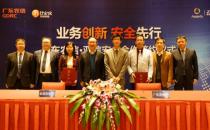 广东省农村信用社联合社与亚信安全达成战略合作