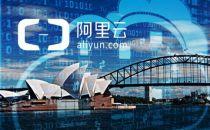 阿里云在悉尼建立数据中心