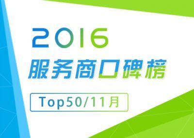 2016服务商口碑榜Top50(11月)首发