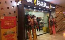 京系O2O便利店快捷健超市进入上海