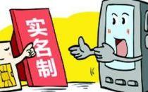 北京55万未实名电话用户被停机
