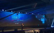 百度总裁张亚勤:人工智能、云计算和大数据将成为时代的主题