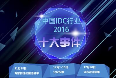 参与十大事件评选 赢取IDCC大会纯银纪念币