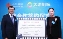 中企通信与大地影院集团签订战略合作协议