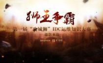 """第一届""""攻城狮""""IDC运维知识大赛参赛战队名单公布"""