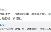 贾跃亭回应股权质押爆仓质疑:策划够完美,黑手够无耻