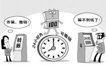 央行新规实施7日:多家银行阻截电信诈骗
