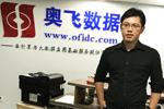 奥飞数据杨培锋:打造高可靠、定制化数据中心及精品网络覆盖