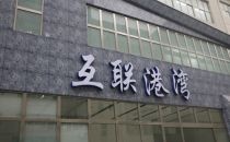 IDC圈探营:互联港湾M7云数据中心