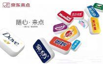 刘强东又玩人工智能,京东语音购物模式将上线