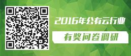 2016年公有云行业有奖问卷调研